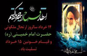 سالگرد رحلت ملکوتی امام خمینی (ره) وقیام ۱۵ خرداد تسلیت باد